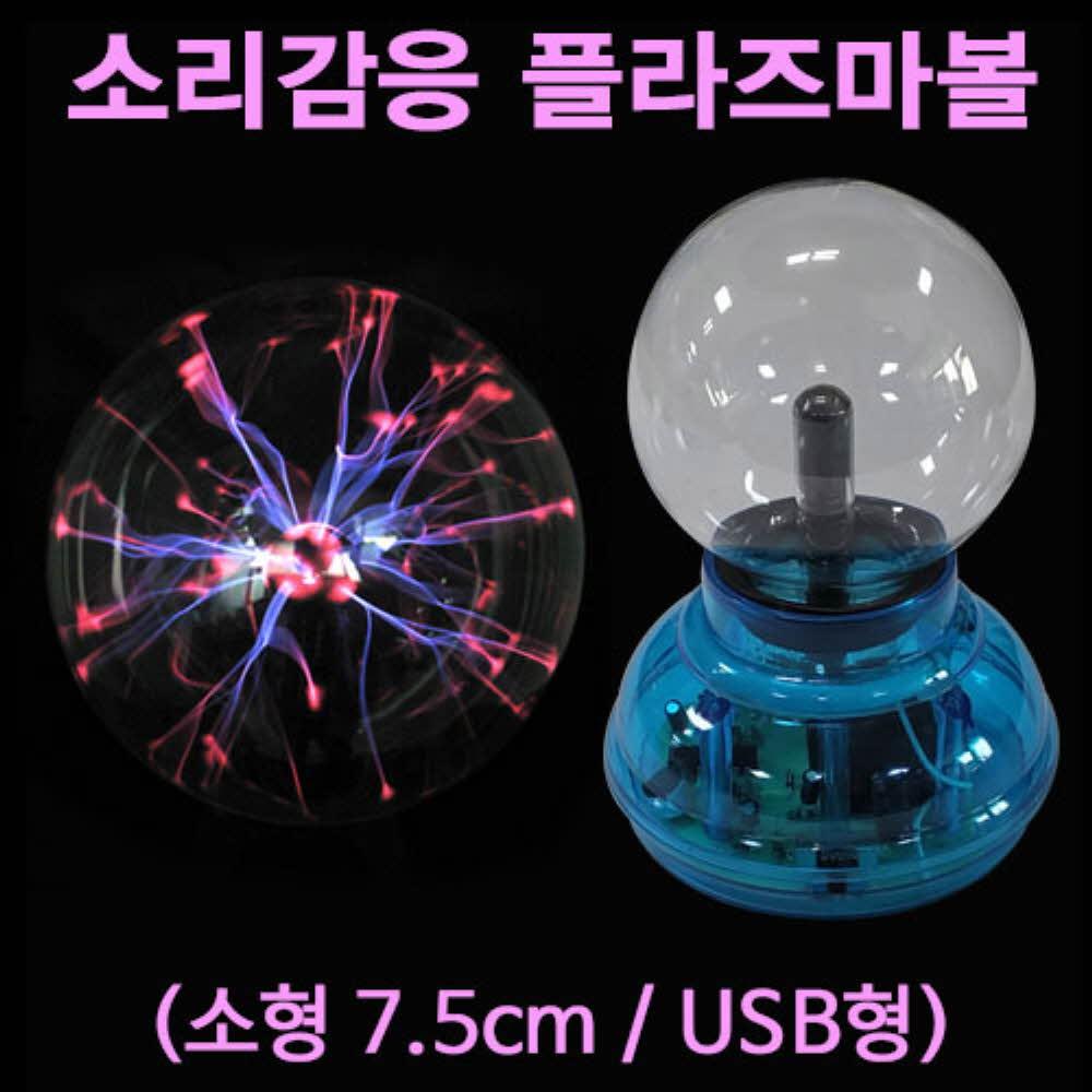 소리감응 플라즈마볼(소형/USB형), 단일 수량