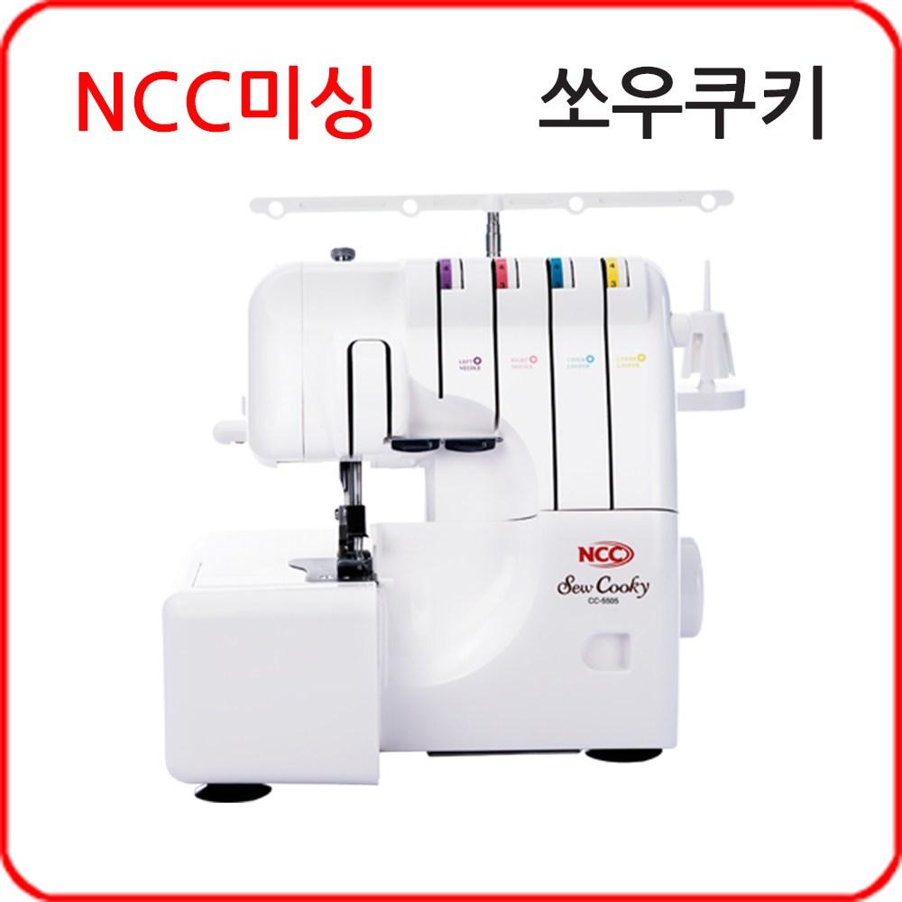 NCC 쏘우쿠키 CC-5505 오버록&인터록 미싱, 혼합색상, 옵션02. 쿠키+특별선물+바느질필수부자재