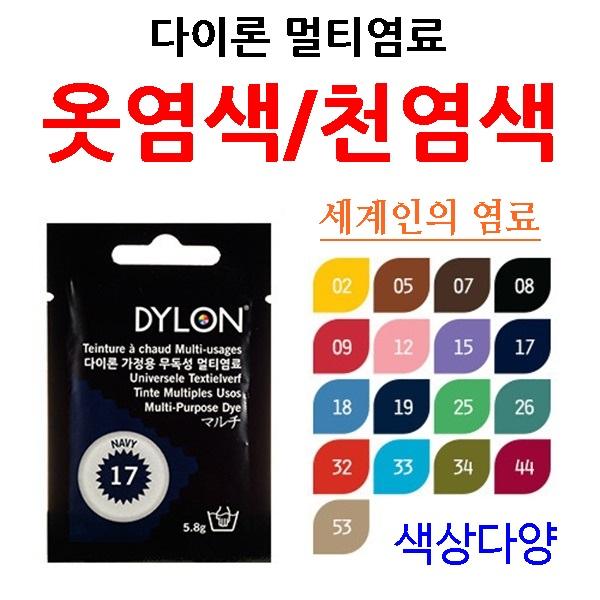 DYLON(다이론) 다이론 DYLON 멀티염료, 5.8g, 8블랙