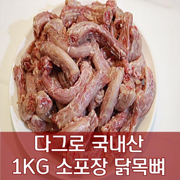 다그로푸드 냉동 닭목뼈10kg(1kg 10팩), 1개, 10kg