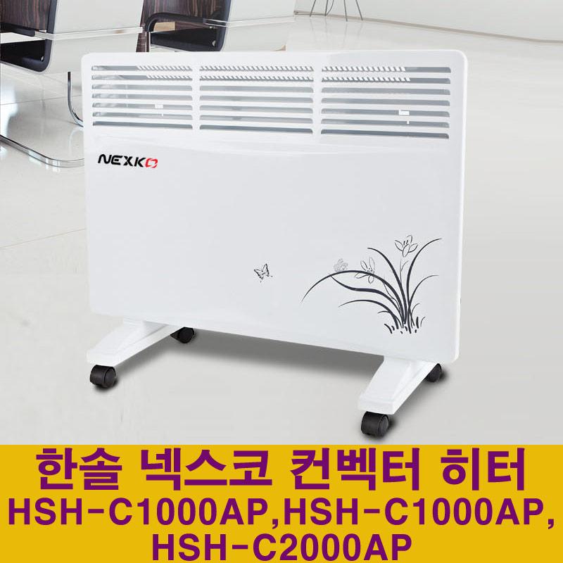 한솔 넥스코 컨벡터, 한솔 컨벡터 HSH-C2000AP