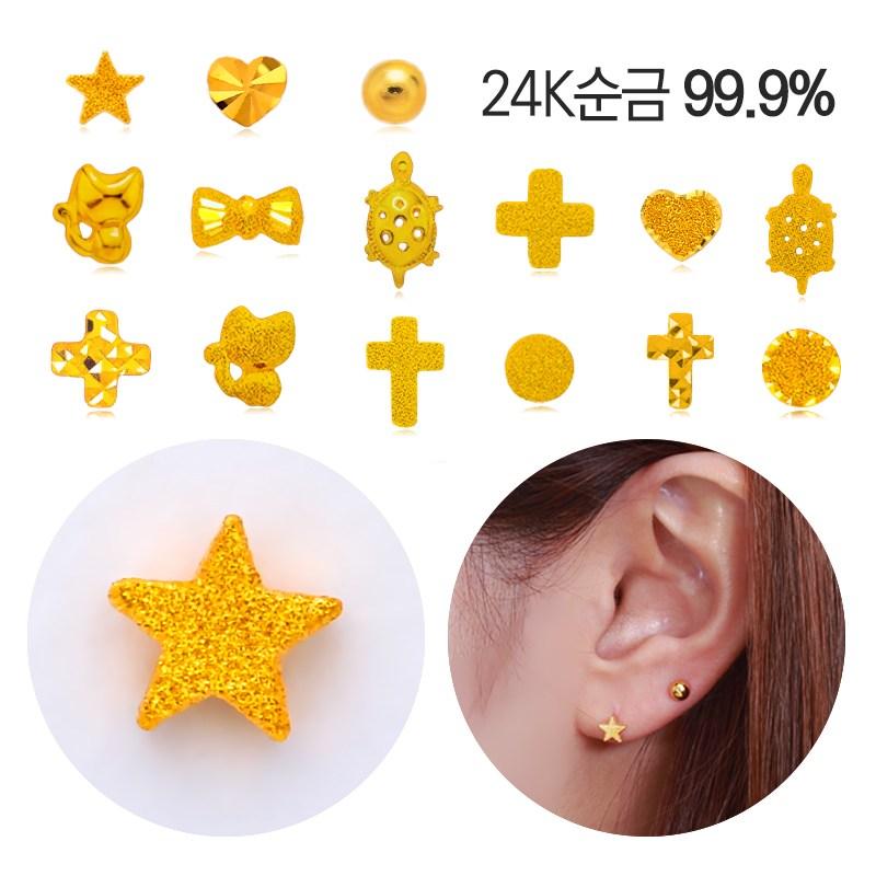 앨리스 24K 황금별(소) 순금귀걸이 99.9%
