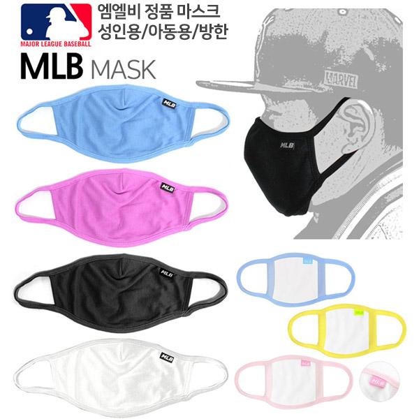 MLB 성인용/아동용/방한마스크 모음, 02.MLB 아동 마스크
