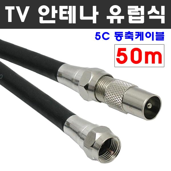 케이블마트 안테나선 유럽 PAL 해외 유선케이블 동축 HDTV 연결선 5C-HFBT, D73 TV 안테나선 50M 유럽식 PAL 변환 케이블 (POP 42740770)