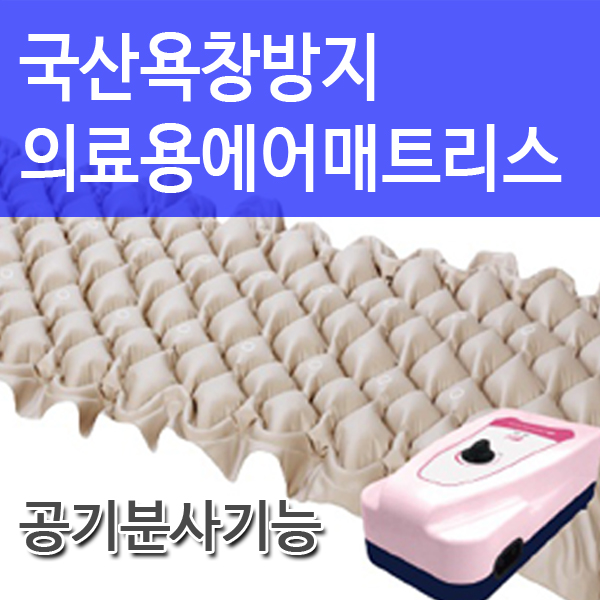 포에버HG-100M1 욕창방지에어매트 의료용 병원용 저소음 공기분사+사은품(욕창방지높은도넛방석+노린스샴푸)증정, 1개
