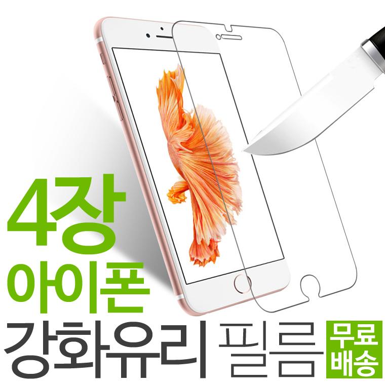 프로텍트보이 아이폰 강화유리 필름 4장세트, 1개