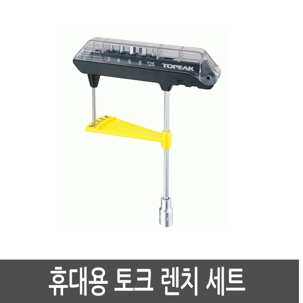 i 토픽 휴대용 토크렌치 세트 ComboTorq Wrench
