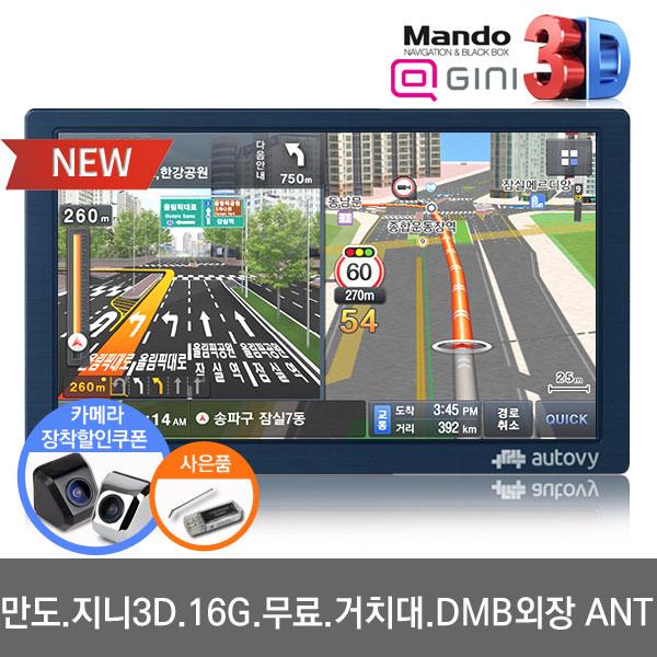만도 오토비 AN8 8인치 네비게이션 지니3D 무제한무료 TPEG DMB, 만도 오토비 AN8(16G)사은품+고강도 거치대+DMB외장안테나
