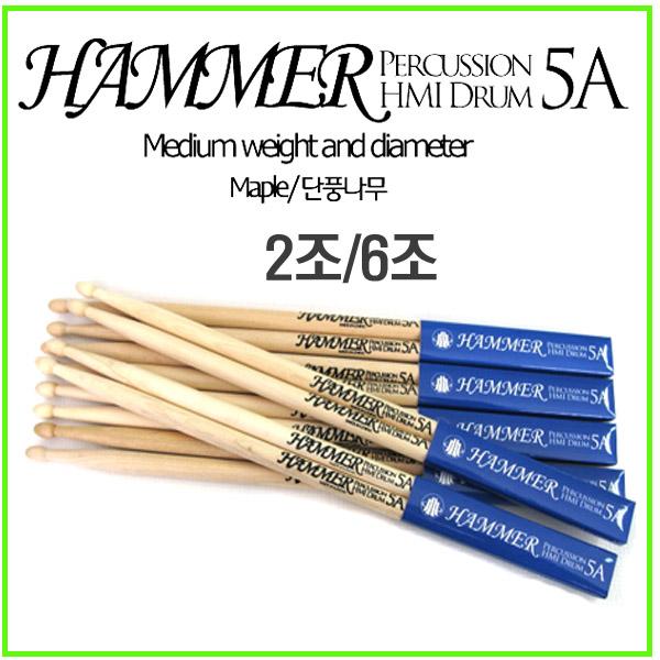 해머스틱 HAMMER 5A 스틱 2조 6조 드럼스틱 교육용 연습용 해머[HAMMER]스틱