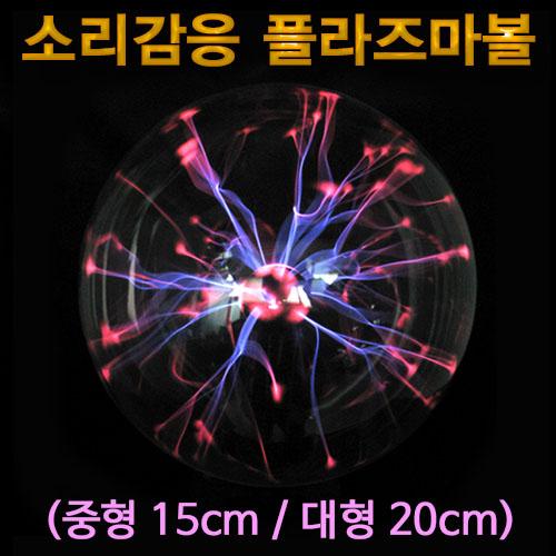 문성과학 소리감응 플라즈마볼 중형 6인치(약15cm), 1개