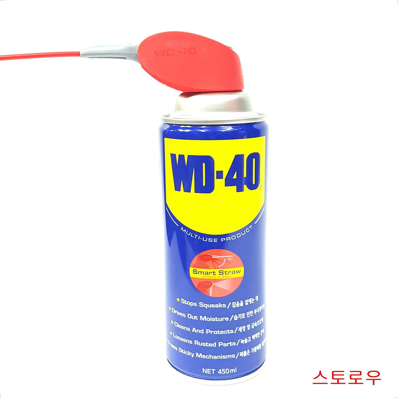 WD40(450ml)