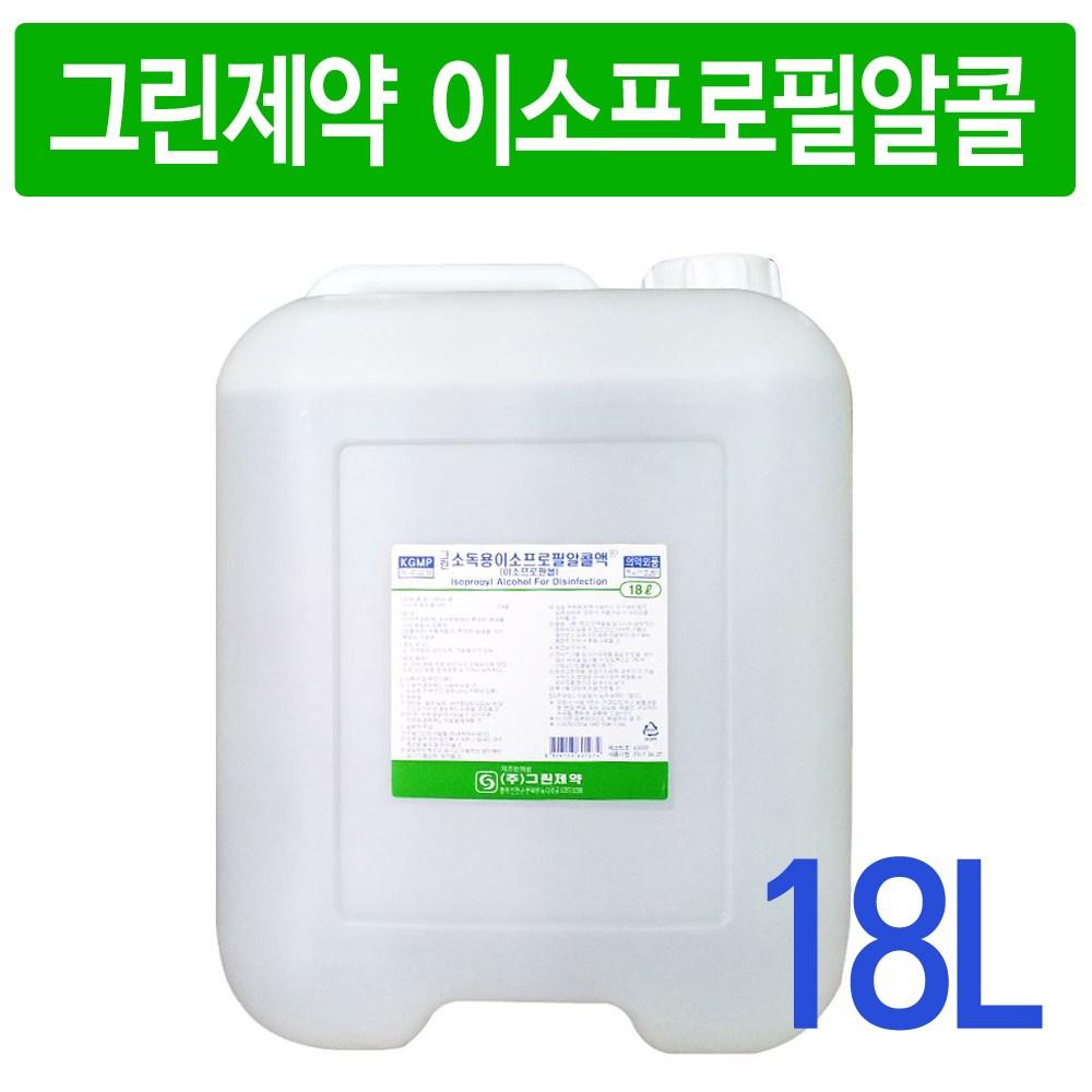 그린제약 이소프로필알콜 18L 1통 손및피부소독 의료기구 각종도구 살균소독제 (POP 46523055)
