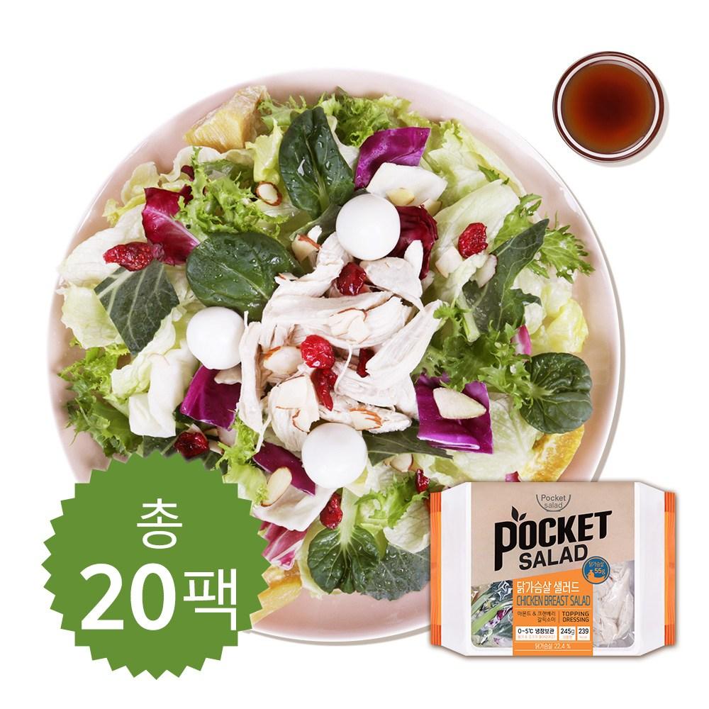포켓샐러드 한달 4주 정기배송 닭가슴살 샐러드 5팩, 20팩