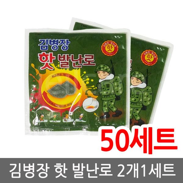 김병장 핫 발난로, 50세트