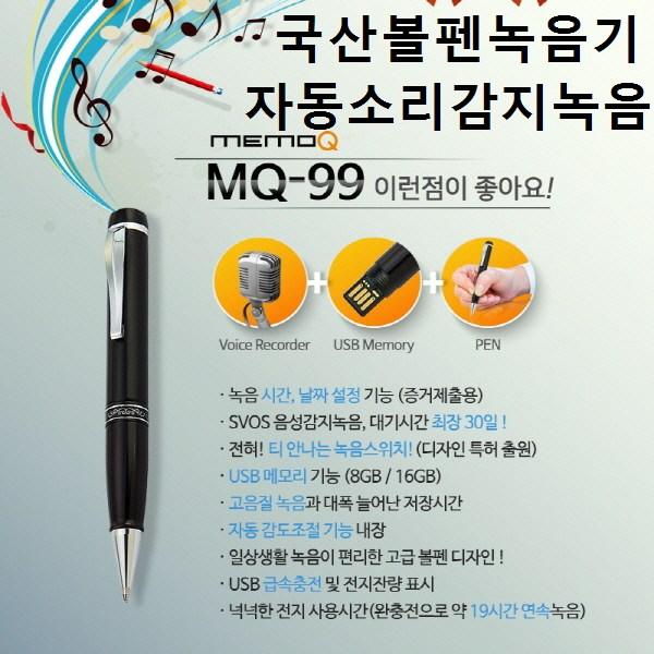 국산녹음기 MQ-99 볼펜녹음기 자동소리감지녹음기 휴대용녹음기, 16GB