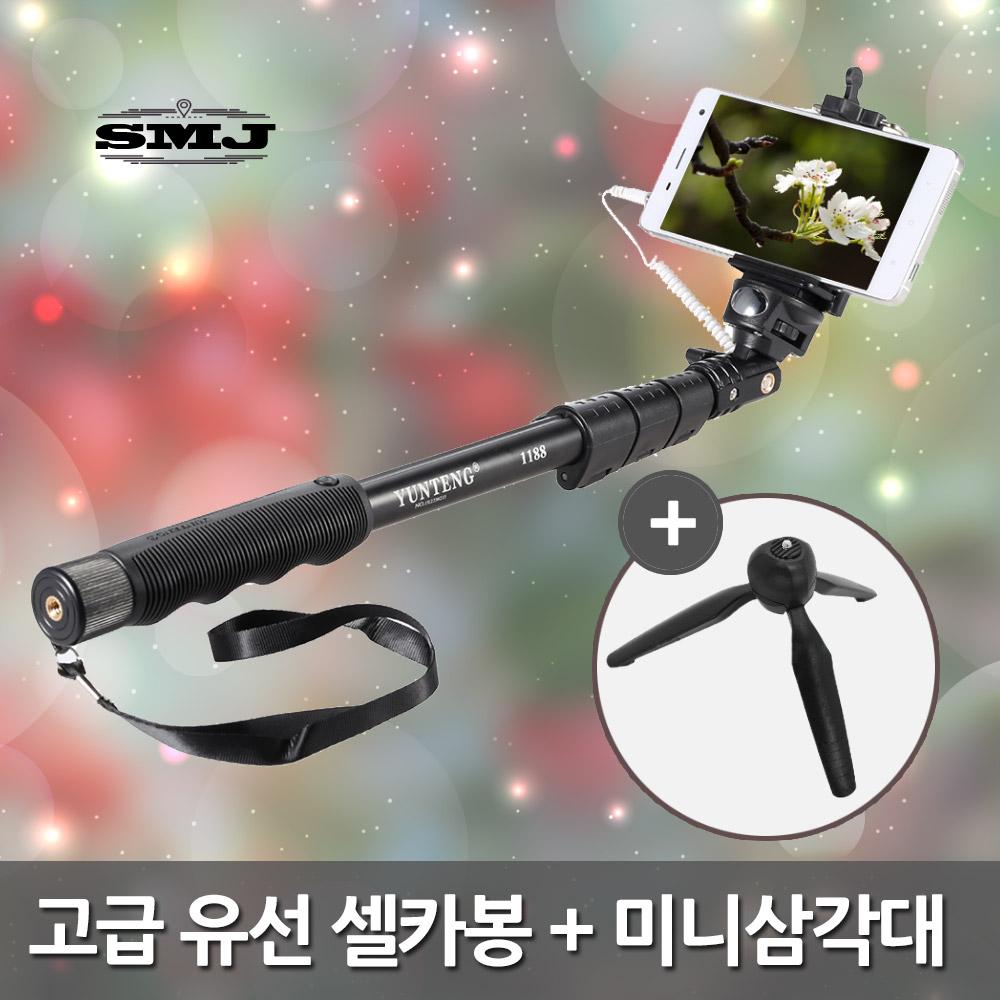 고급 유선 셀카봉+미니삼각대 세트/카메라/스마트폰, 고급 유선 셀카봉 + 미니삼각대