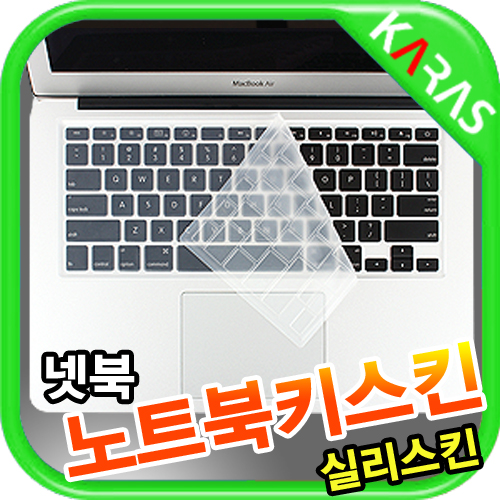 디클 클릭북 D14U 용 노트북 키스킨 키덮개, 1개, 실리스킨