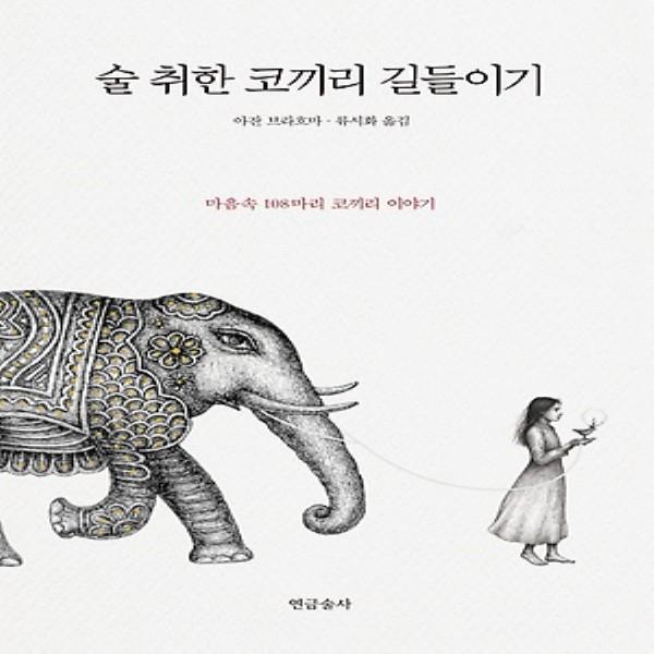 최신간/ 무료배송) 연금술사/ 술취한 코끼리 길들이기 : 마음 속 108마리 코끼리 이야기