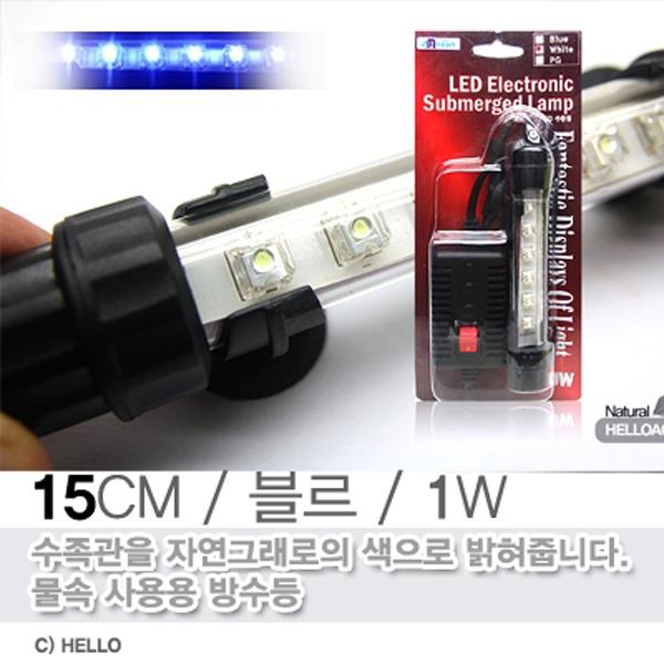 아마존 LED 수중등/15CM/블르/1W