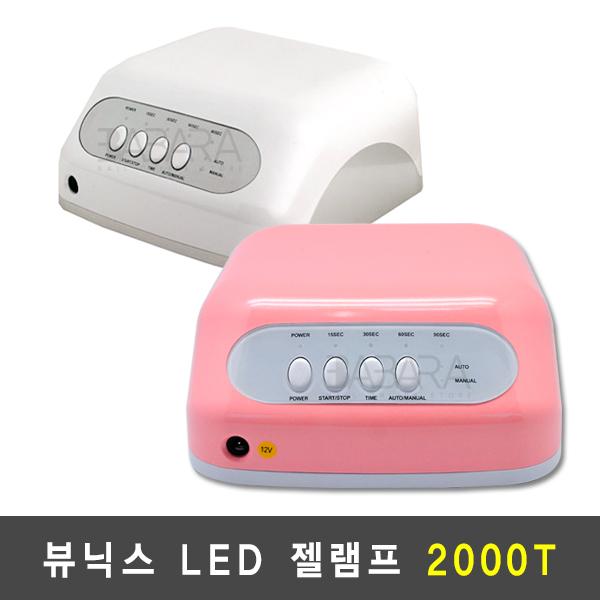 Beaunix 뷰닉스 2000T LED 네일 젤램프, 화이트