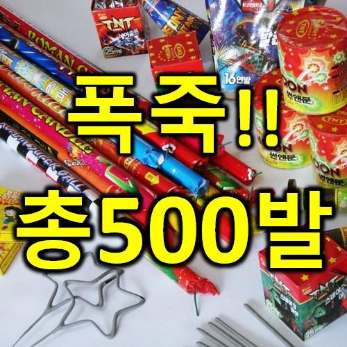 [티앤씨몰] 불꽃놀이 폭죽 세트 총 500발 최다 최대 구성, 500발 짬뽕세트, 1개