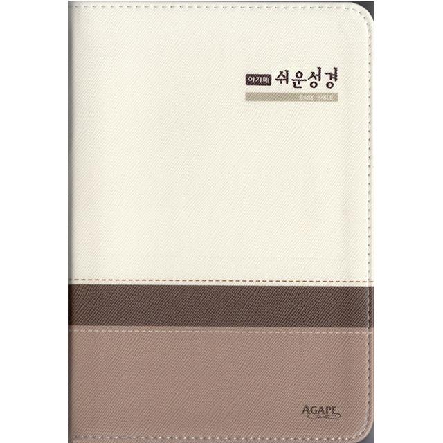아가페 쉬운성경(중 단본 색인 무지퍼) 성경책, 바닐라