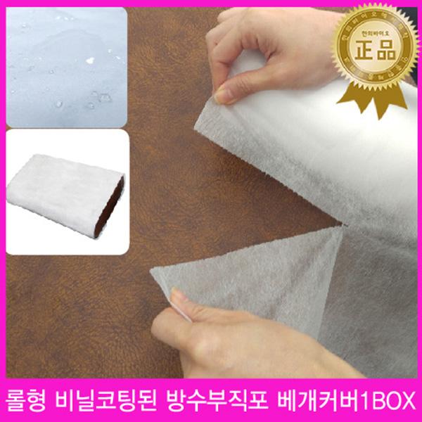 롤형 비닐코팅된 방수 부직포 베개커버 (1박스12롤) 검진용 의료용 한의원 병원 진료용, 1박스 (POP 49079685)