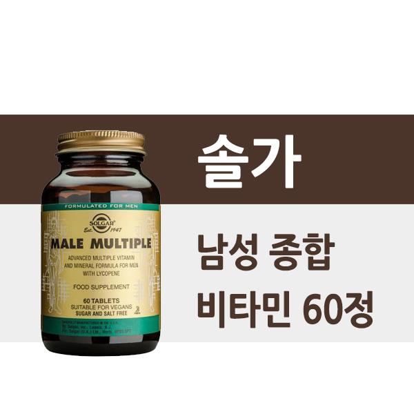솔가 종합비타민, 60t, 남성 종합비타민 1개