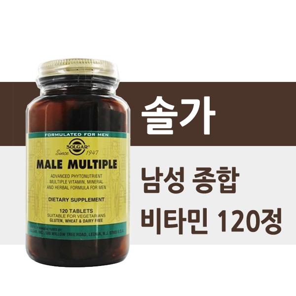 솔가 종합비타민, 120t, 남성 종합비타민 1개