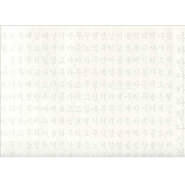 창 한글 반야심경 사경 (100장)
