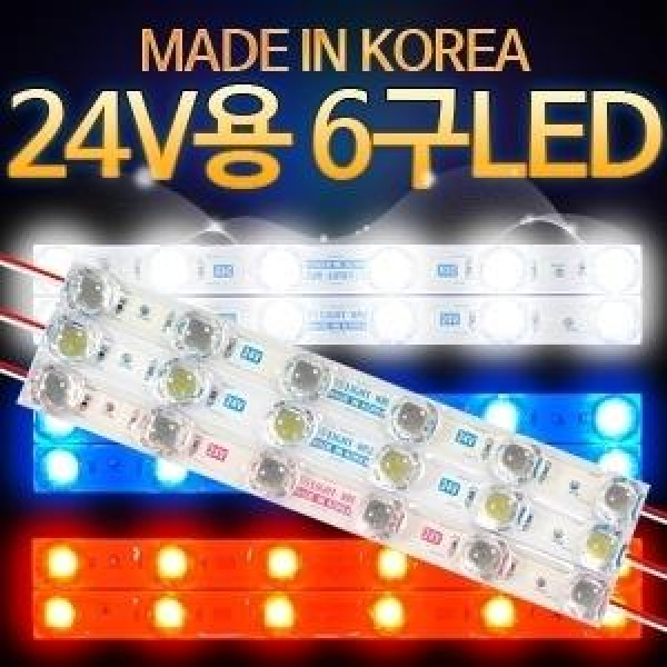 ss라이트 확산형 볼록렌즈 장착 LED바 6구모듈 - 24V용(1개가격), 화이트, 1개
