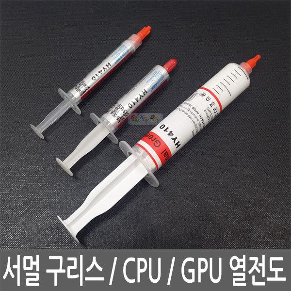 서멀구리스 써멀구리스 CPU 쿨러 냉각 3g 5g 30g HY410, HY410-3G.서멀구리스 3그램