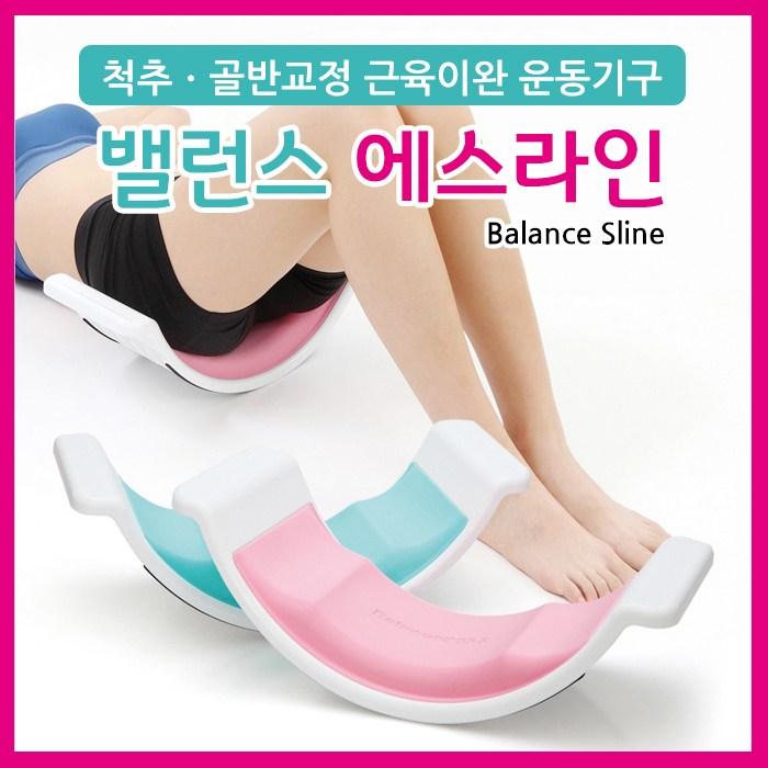밸런스에스라인 척추교정 골반교정 허리통증 스트레칭 운동기구 골반교정기, 핑크