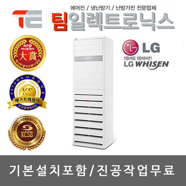 LG 휘센 업소용 인버터 에어컨 냉난방기 냉온풍기 3~4등급 13~40평, PW0831R2SR 23평