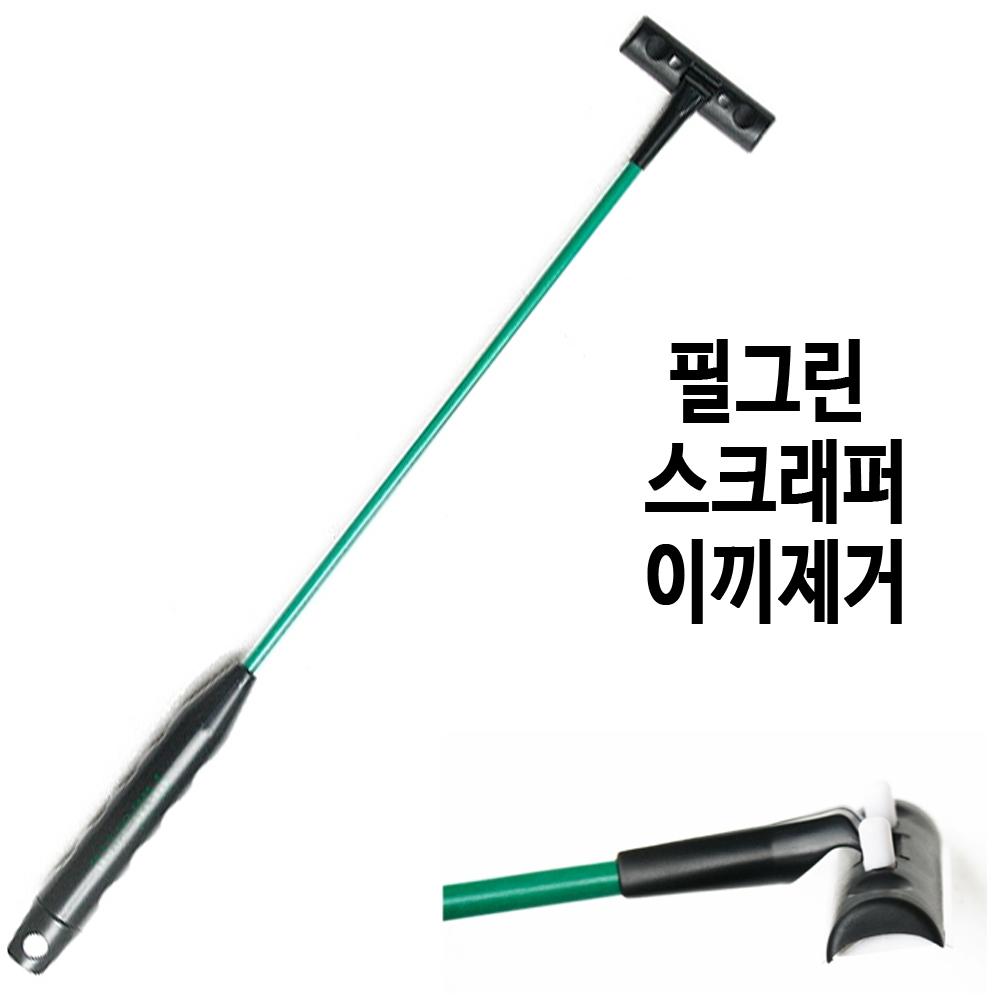 샘아쿠아 필그린 스크래퍼 이끼제거 어항 청소기 45cm, 1개