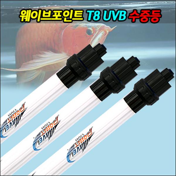 웨이브포인트 T8 30W UVB 수중등 8600K, 1개