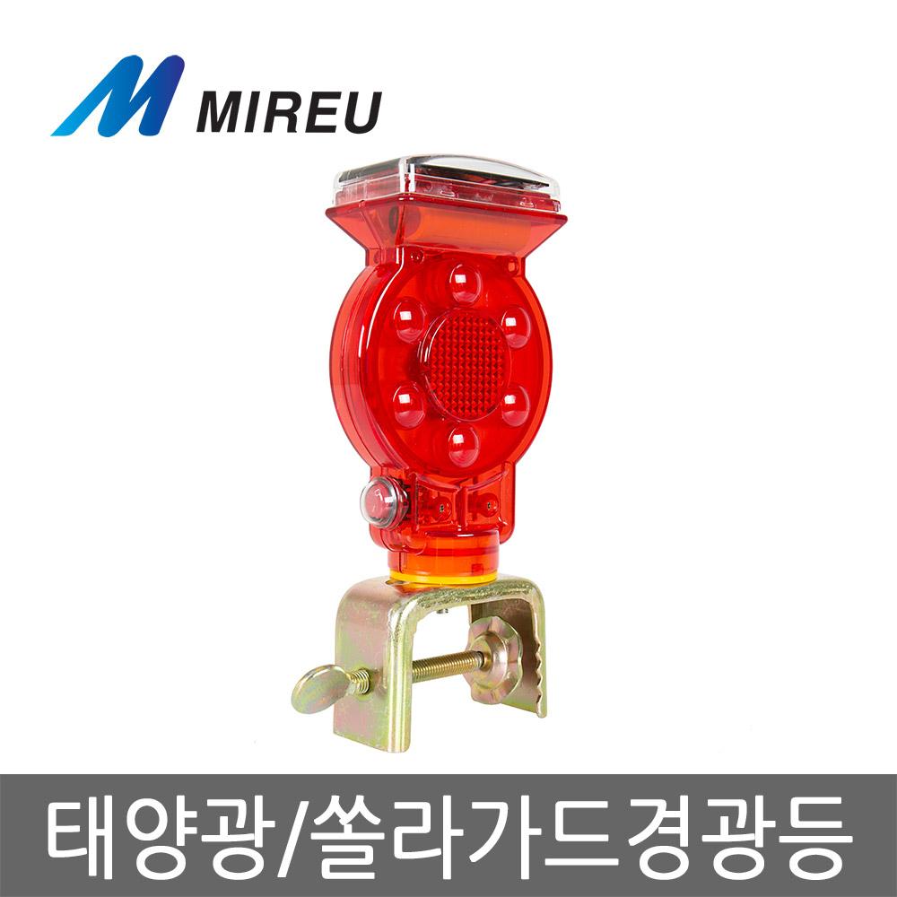 미르 쏠라가드경광등 쏠라도로표지병 태양광캣츠아이