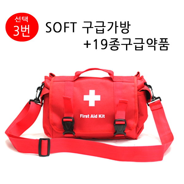 SOFT 구급가방 구급낭 응급파우치 구급함 구급상자, 3번 (POP 52510601)