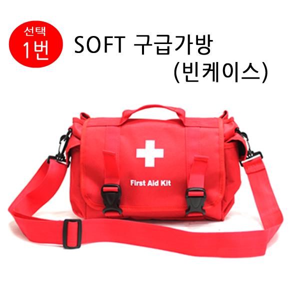 SOFT 구급가방 구급낭 응급파우치 구급함 구급상자, 1번 (POP 52510601)