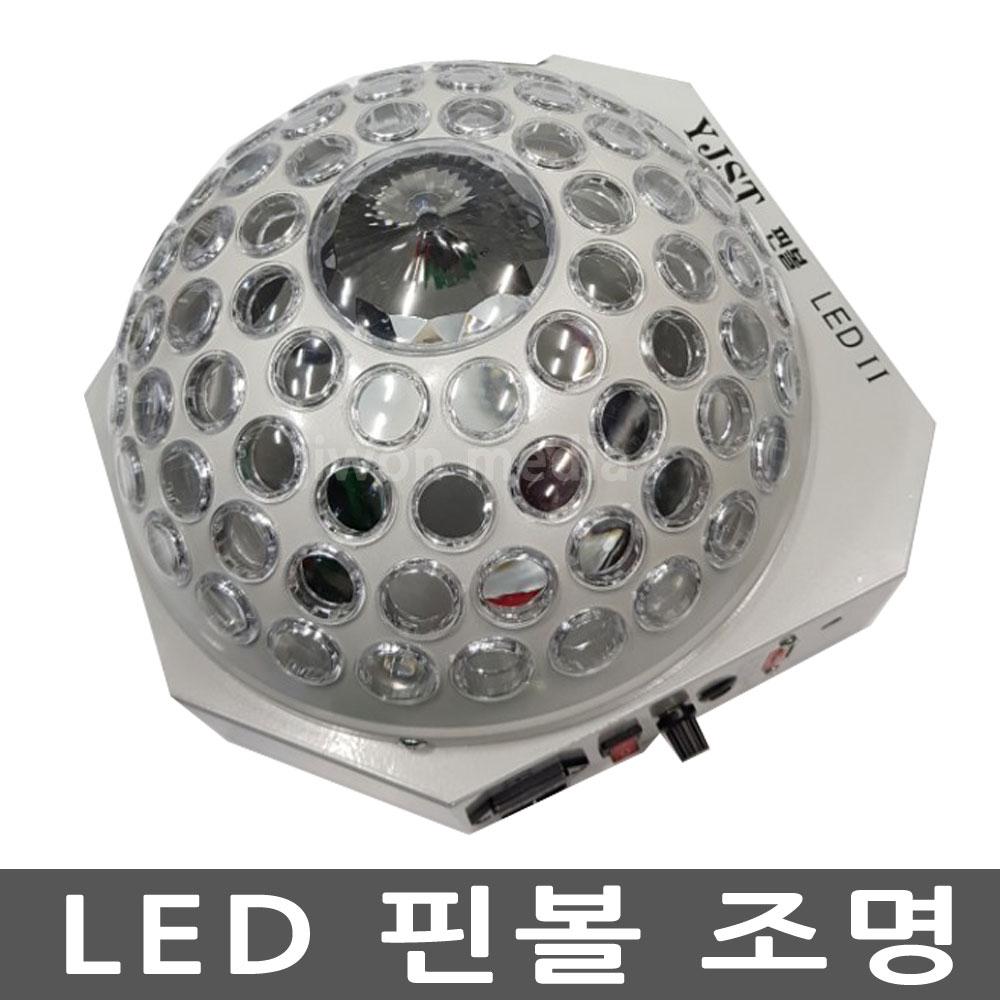 YJST LED 핀볼 미러볼 노래방조명 무대조명 특수조명, 실버, LED핀볼