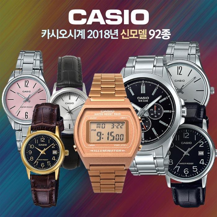 CASIO 카시오 2018년 신모델 패션시계 92종 1택!