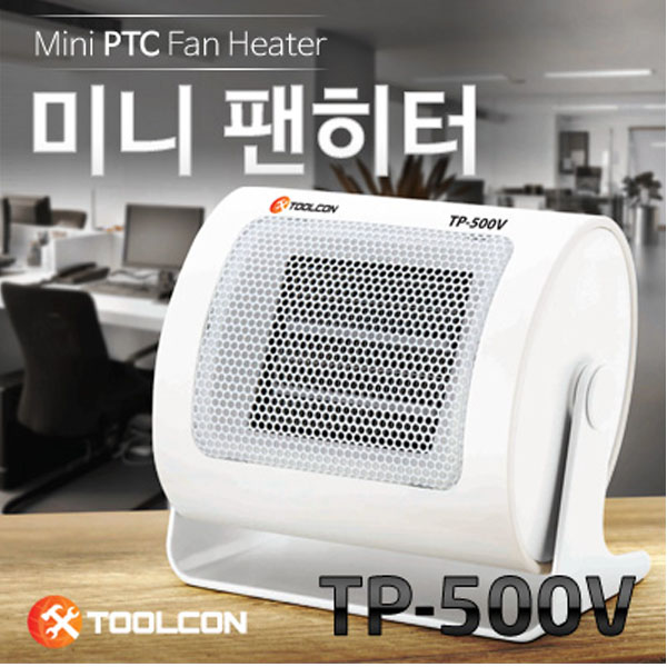 툴콘 TP-500V 미니팬히터 500W