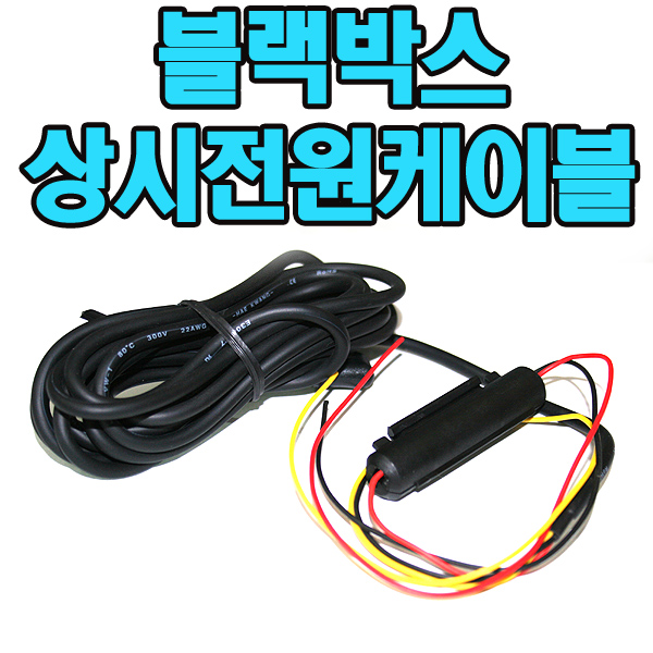 유원디지탈 블랙박스상시전원케이블 아이나비 QXD5000 호환 국산 휴즈장착