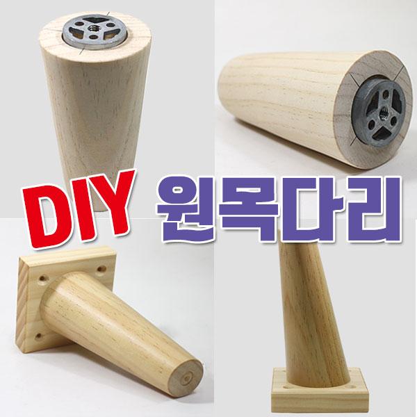 가구가구또가구 원목다리 상다리 식탁다리 가구다리 원목, 사각사선원목다리(150mm용)
