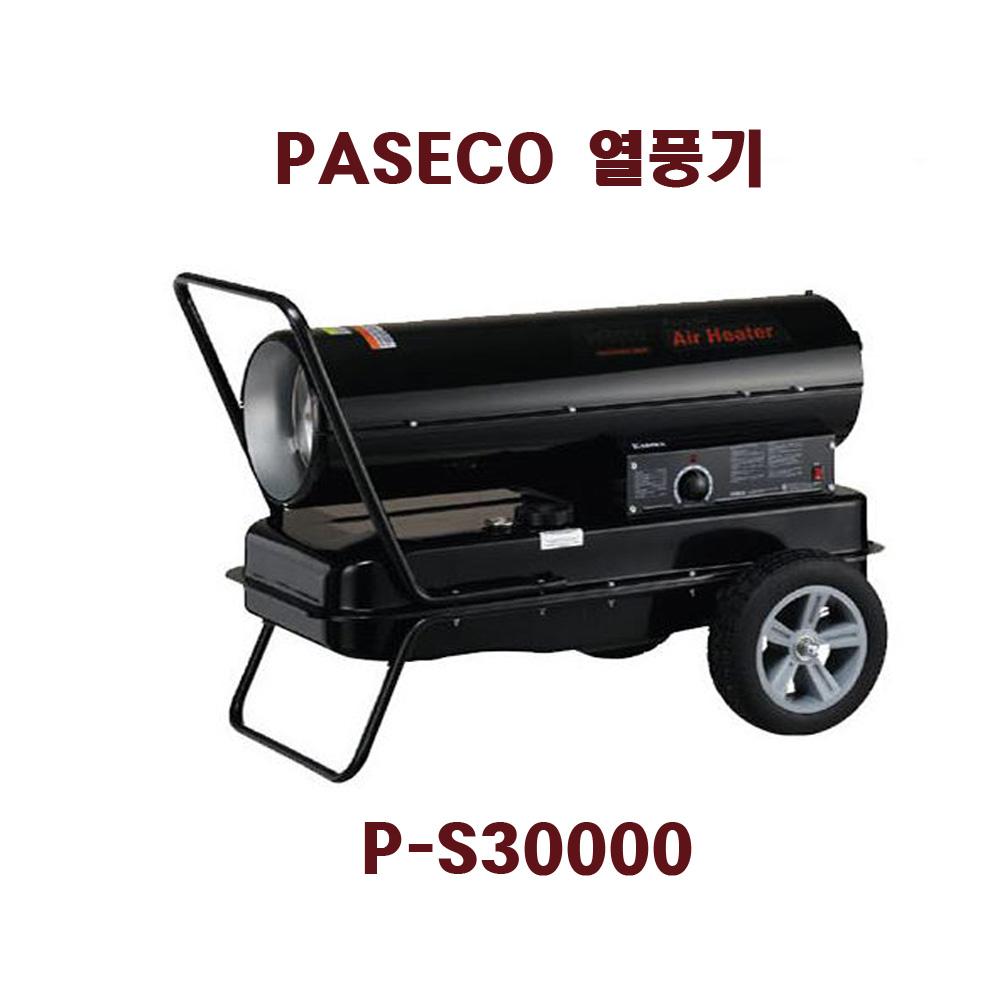 파세코 P-S20000 P-S30000 P-S50000 열풍기 등유 대포형 터널, P-S3000