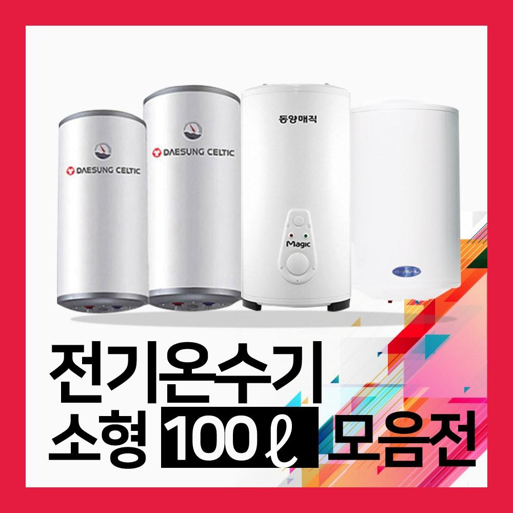 대성쎌틱 [Big브랜드] 전기온수기 100L, 02_대성쎌틱 RZL-100 (100ℓ) 벽걸이형_하향식