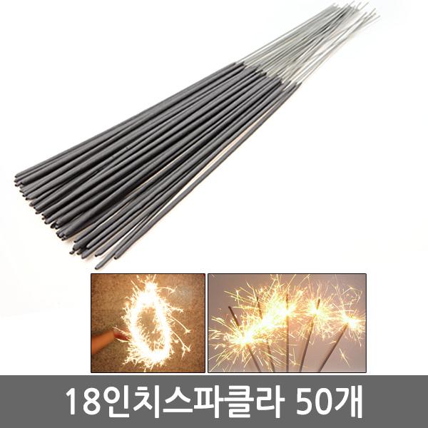 18인치 스파클라 50개 폭죽 불꽃 놀이 막대 반짝이, 단품