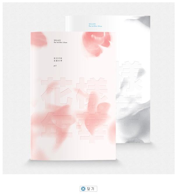 방탄소년단 (BTS) - 미니 3집 / 화양연화 pt.1 (white/pink 랜덤발송)
