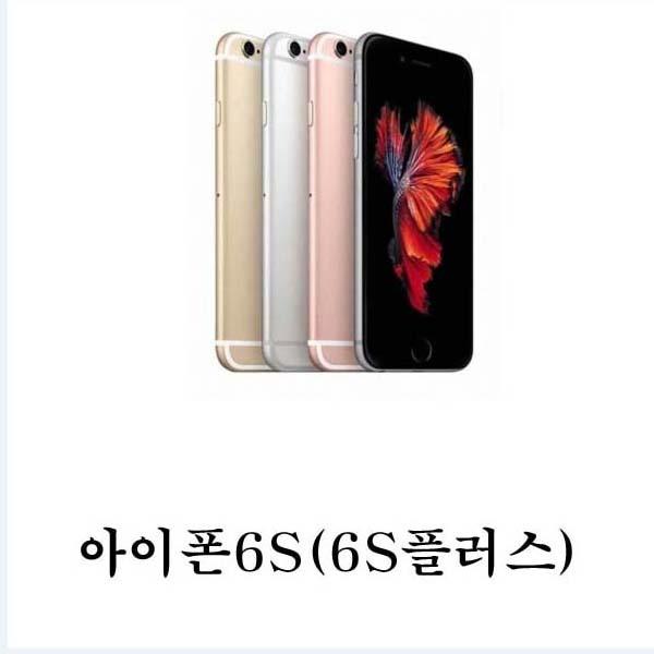 애플 아이폰6S 32G A급 정상해지 공기계 중고폰 3사호환, 로즈골드
