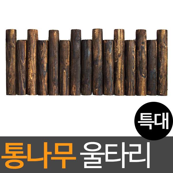 원목 브라운 나무울타리 반쪽 통나무 베란다정원, 원목통나무울타리(특대), 1개